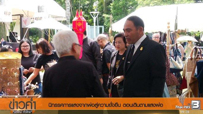 ข่าวค่ำ มิติใหม่ทั่วไทย - ประเด็นข่าว (7 ต.ค. 60)