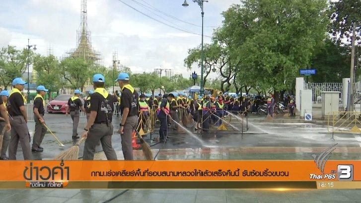 ข่าวค่ำ มิติใหม่ทั่วไทย - ประเด็นข่าว (6 ต.ค. 60)