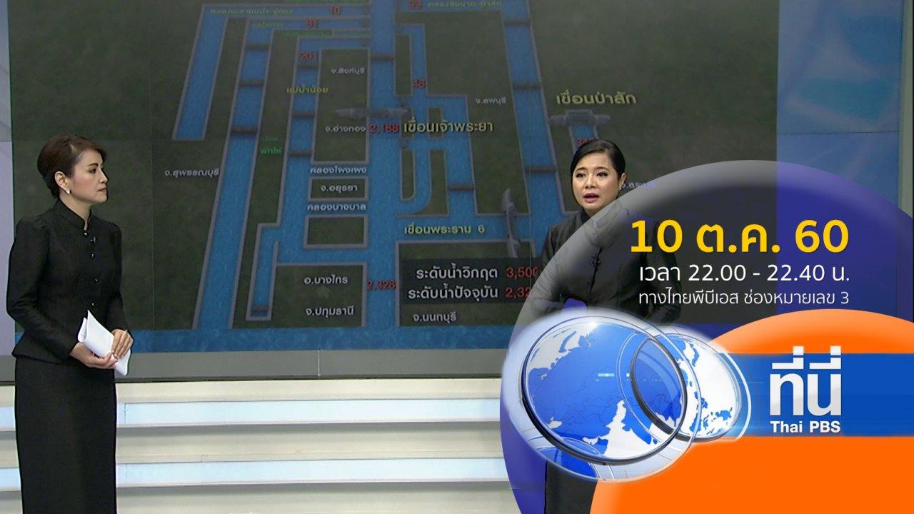ที่นี่ Thai PBS - ประเด็นข่าว ( 10 ต.ค. 60)