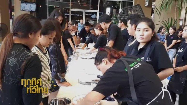 ทุกทิศทั่วไทย - ประเด็นข่าว (11 ต.ค. 60)