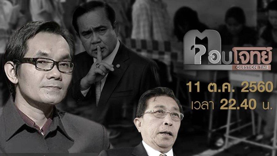 """ตอบโจทย์ - เลือกตั้ง """"พฤศจิกายน 2561"""" ...? """"สัญญา"""" ประชาธิปไตย """"คืนอำนาจ"""" นักการเมือง"""