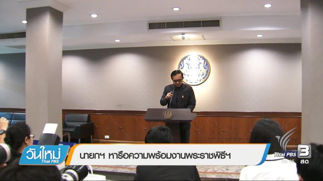 วันใหม่  ไทยพีบีเอส - ประเด็นข่าว (11 ต.ค. 60)