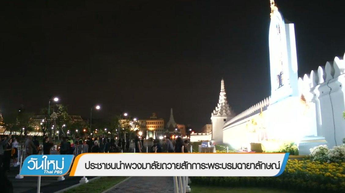วันใหม่  ไทยพีบีเอส - ประเด็นข่าว (12 ต.ค. 60)