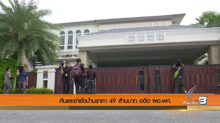 ข่าวค่ำ มิติใหม่ทั่วไทย - ประเด็นข่าว (11 ต.ค. 60)