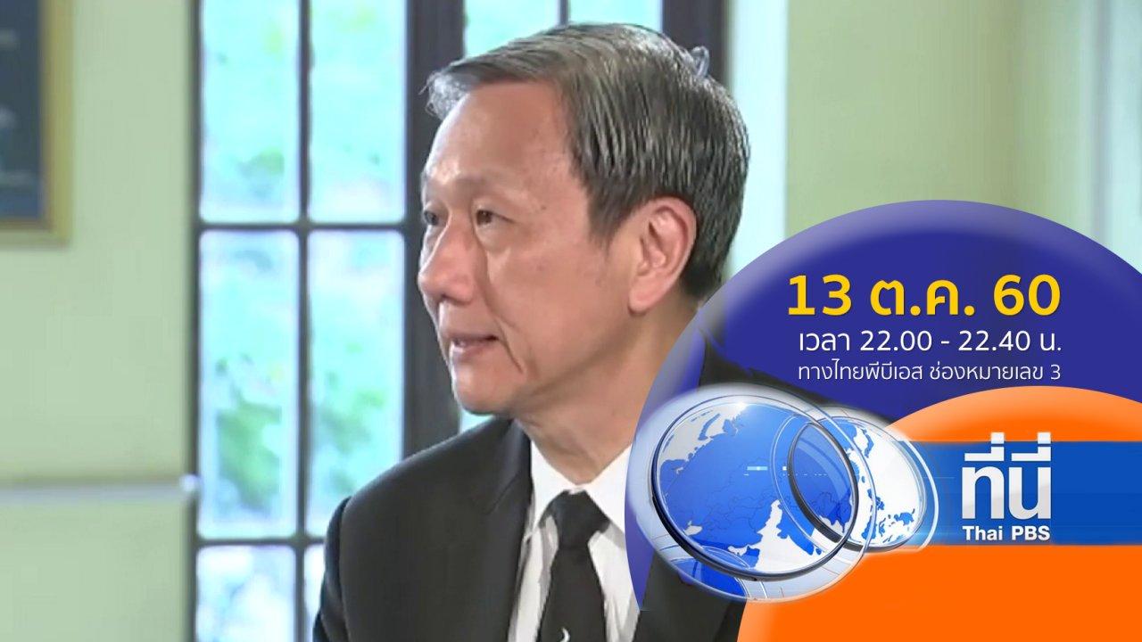 ที่นี่ Thai PBS - ประเด็นข่าว ( 13 ต.ค. 60)