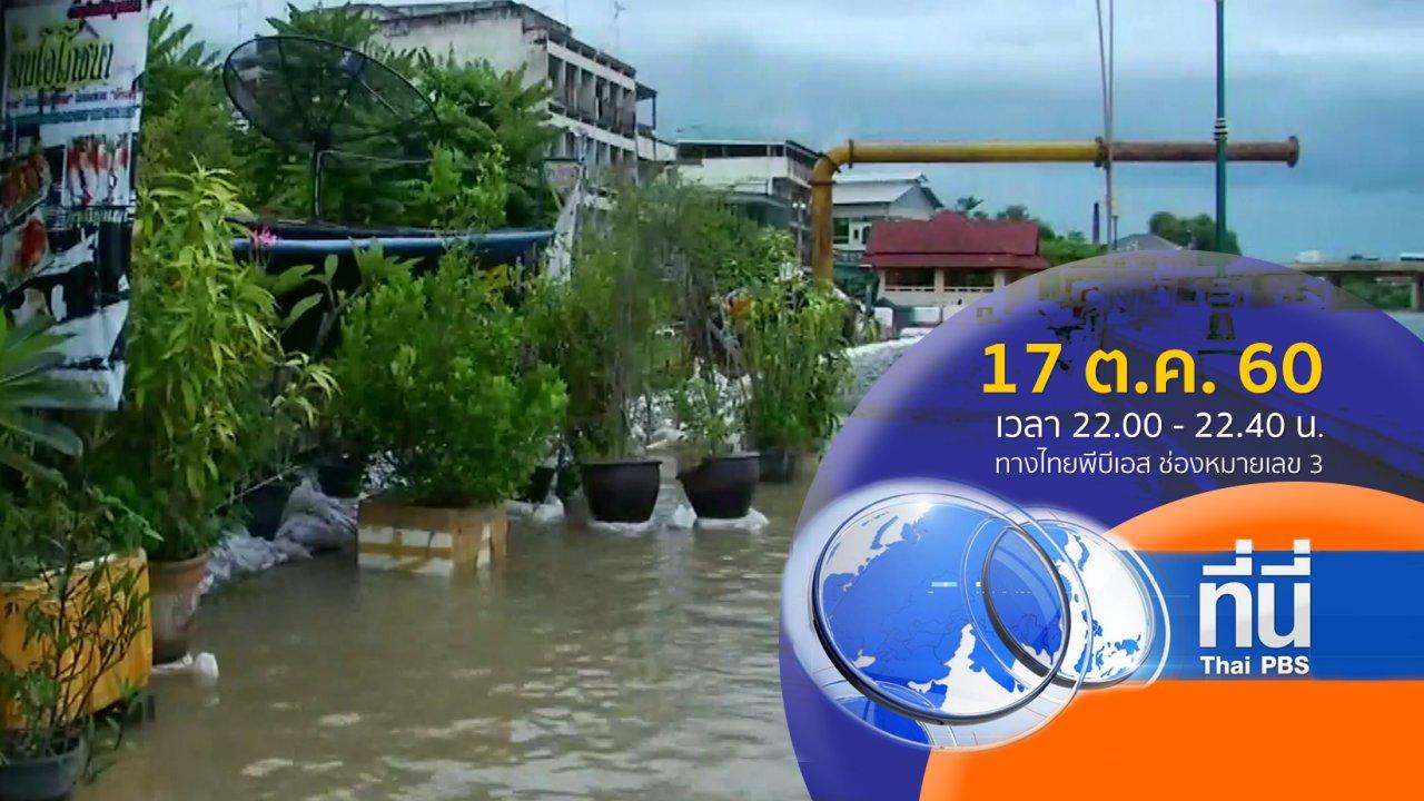 ที่นี่ Thai PBS - ประเด็นข่าว ( 17 ต.ค. 60)