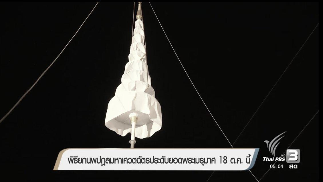 วันใหม่  ไทยพีบีเอส - ประเด็นข่าว (18 ต.ค. 60)