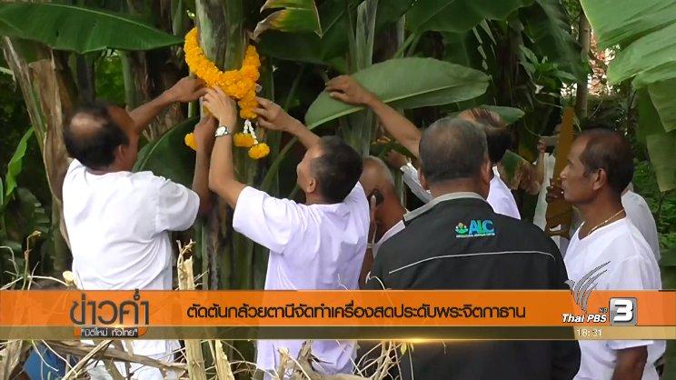 ข่าวค่ำ มิติใหม่ทั่วไทย - ประเด็นข่าว (17 ต.ค. 60)