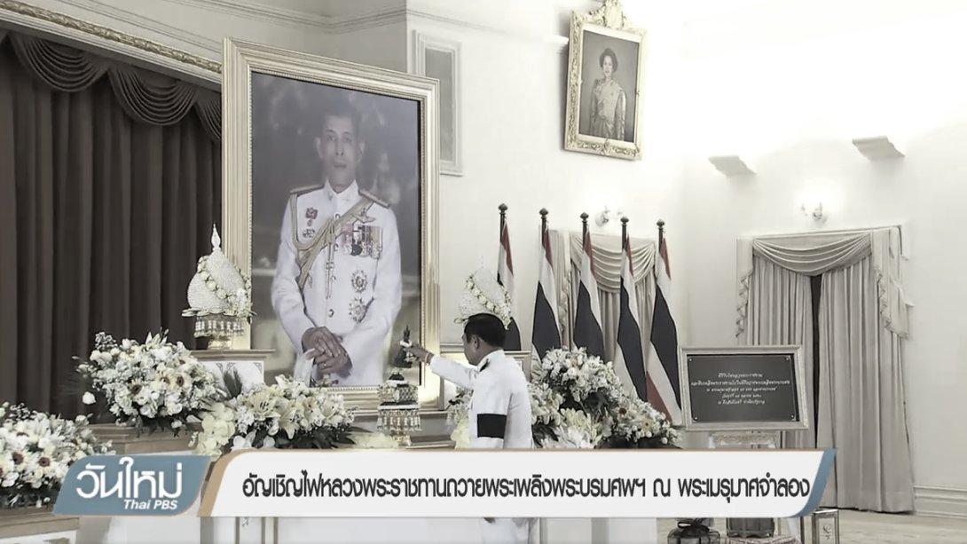 วันใหม่  ไทยพีบีเอส - ประเด็นข่าว (19 ต.ค. 60)
