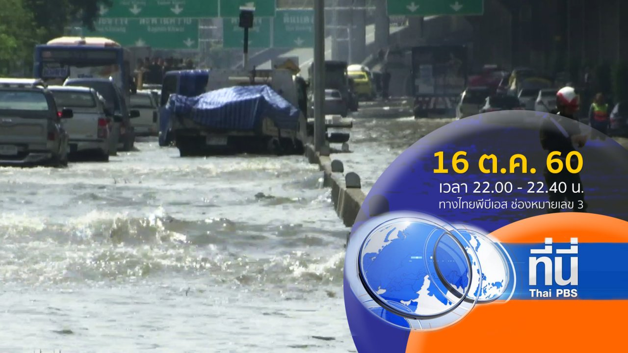 ที่นี่ Thai PBS - ประเด็นข่าว ( 16 ต.ค. 60)