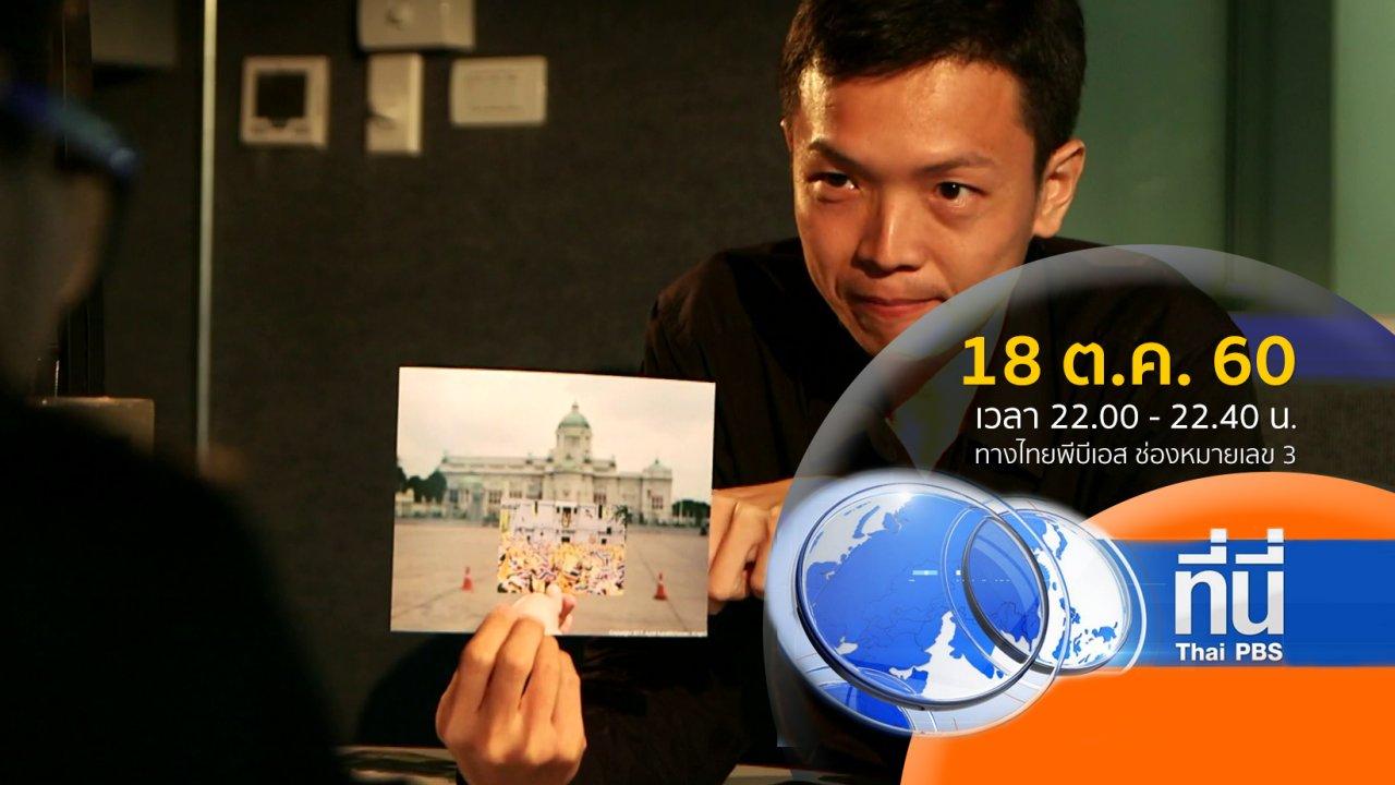 ที่นี่ Thai PBS - ประเด็นข่าว ( 18 ต.ค. 60)