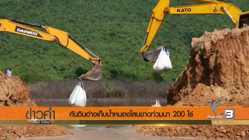 ข่าวค่ำ มิติใหม่ทั่วไทย - ประเด็นข่าว (18 ต.ค. 60)