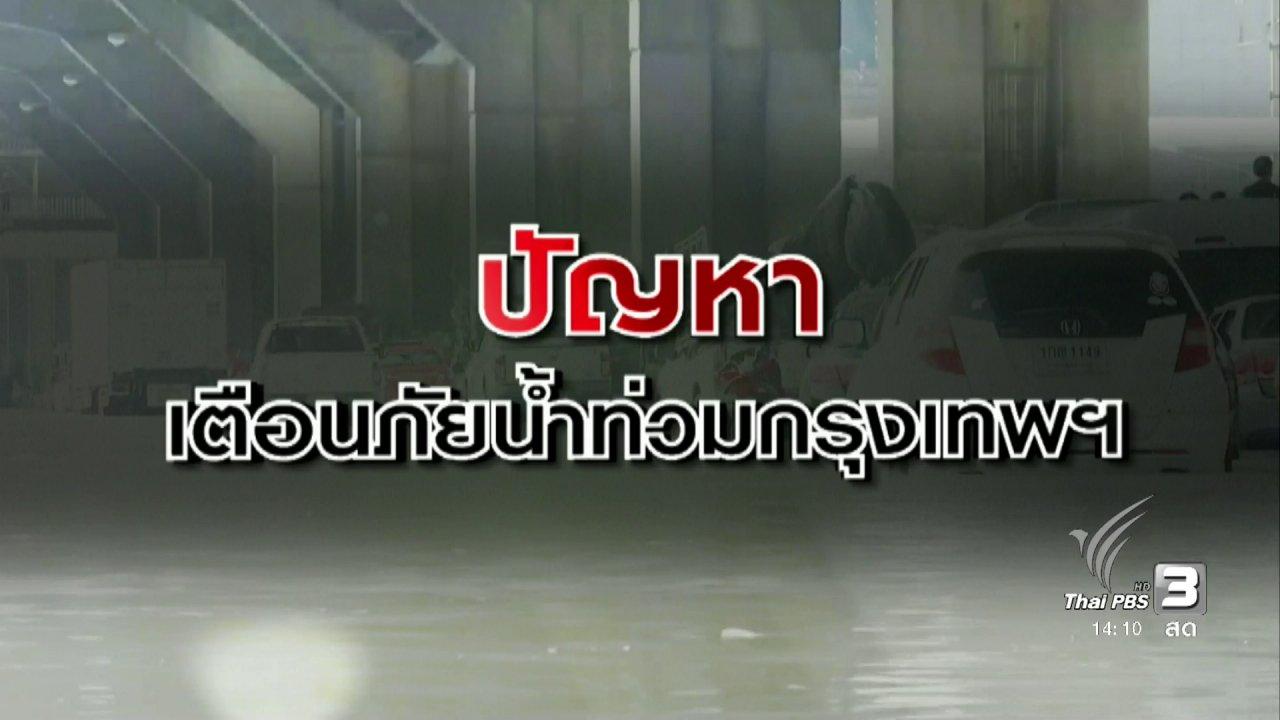 สถานีประชาชน - ปัญหาเตือนภัยน้ำท่วมกรุงเทพฯ
