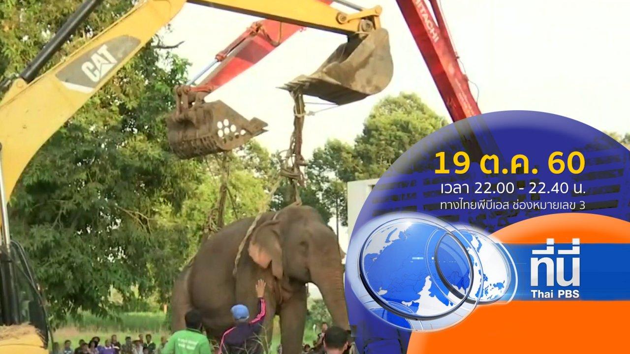 ที่นี่ Thai PBS - ประเด็นข่าว ( 19 ต.ค. 60)