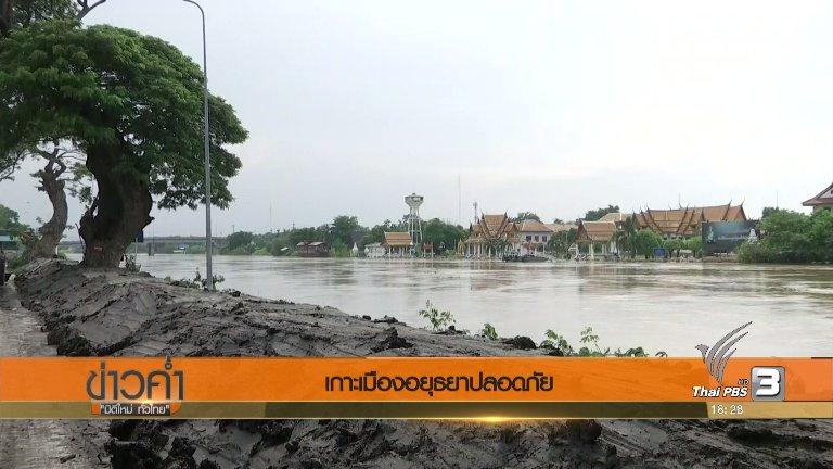 ข่าวค่ำ มิติใหม่ทั่วไทย - ประเด็นข่าว (12 ต.ค. 60)