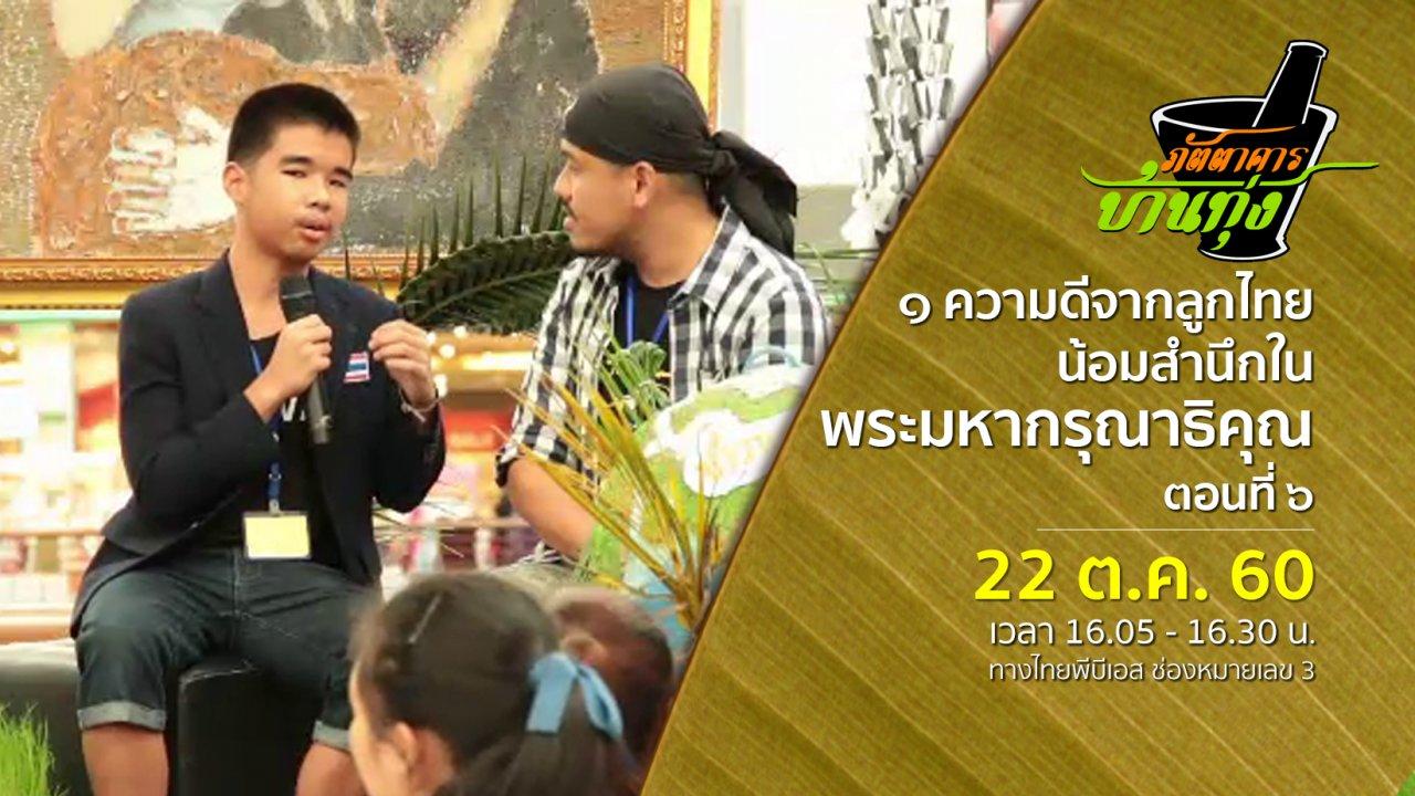 ภัตตาคารบ้านทุ่ง - ๑ ความดีจากลูกไทย น้อมสำนึกในพระมหากรุณาธิคุณ ตอนที่ ๖