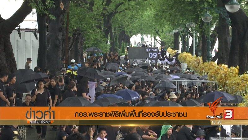 ข่าวค่ำ มิติใหม่ทั่วไทย - ประเด็นข่าว (23 ต.ค. 60)