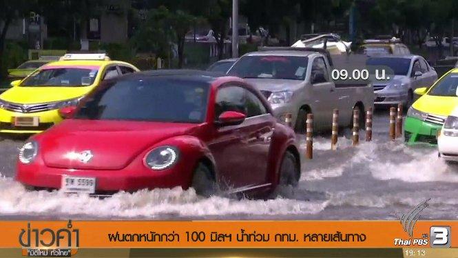 ข่าวค่ำ มิติใหม่ทั่วไทย - ประเด็นข่าว (14 ต.ค. 60)