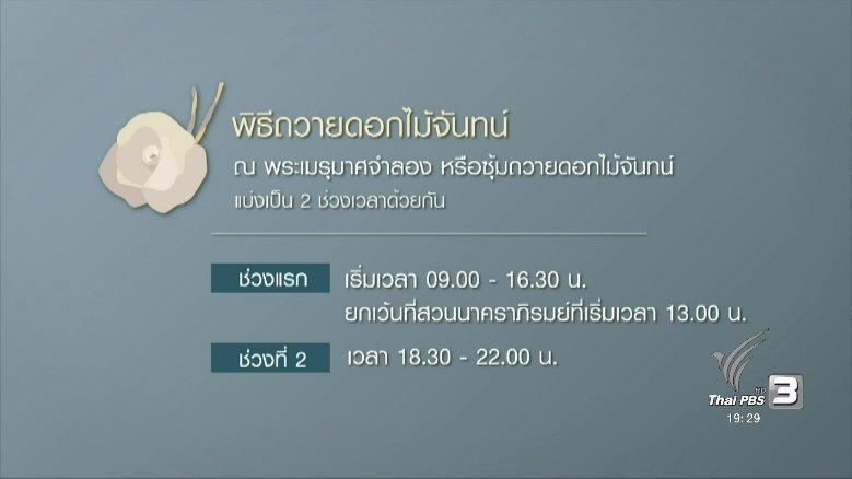 ข่าวค่ำ มิติใหม่ทั่วไทย - ประเด็นข่าว (15 ต.ค. 60)