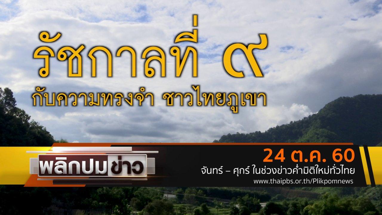 พลิกปมข่าว - รัชกาลที่ 9 กับความทรงจำ ชาวไทยภูเขา