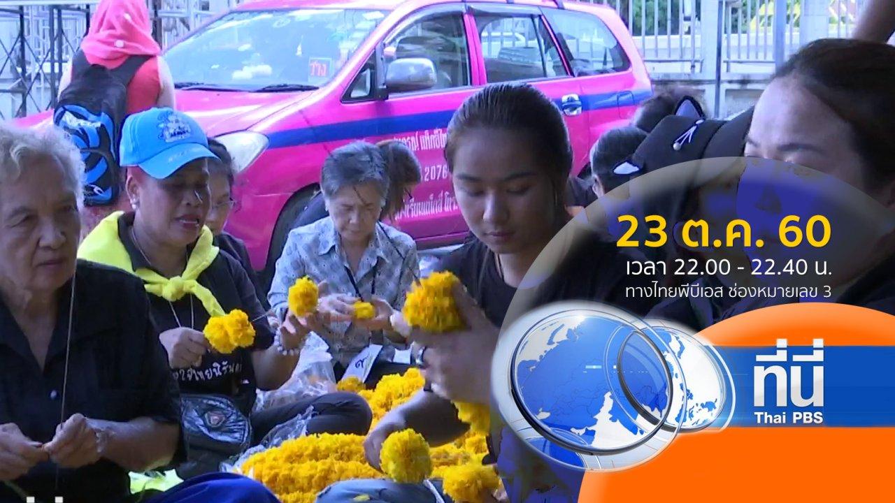 ที่นี่ Thai PBS - ประเด็นข่าว ( 20 ต.ค. 60)