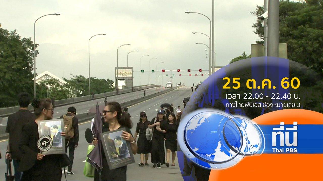 ที่นี่ Thai PBS - แสงจากพ่อ น้อมศิระกราน เสด็จสู่สวรรคาลัย (25 ต.ค. 60)
