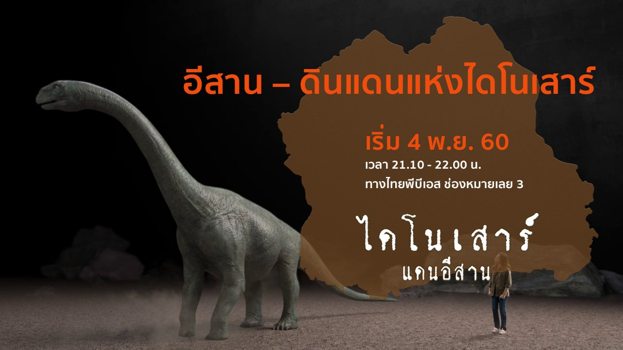 ไดโนเสาร์แดนอีสาน - อีสาน – ดินแดนแห่งไดโนเสาร์