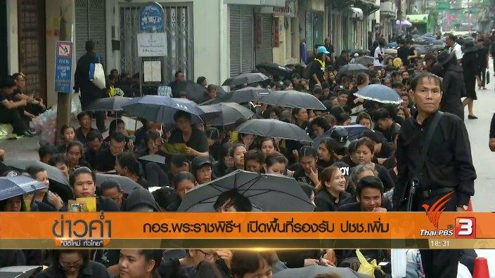 ข่าวค่ำ มิติใหม่ทั่วไทย - ประเด็นข่าว (25 ต.ค. 60)