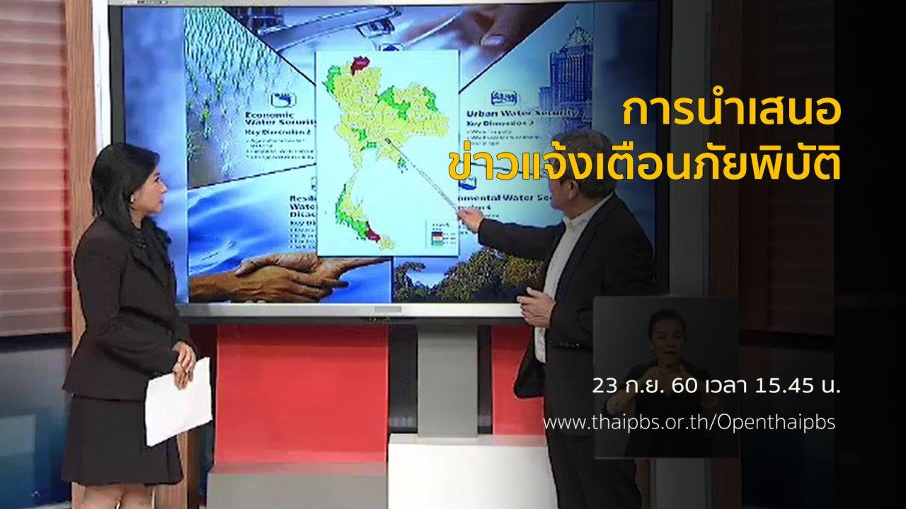 เปิดบ้าน Thai PBS - การนำเสนอข่าวแจ้งเตือนภัยพิบัติ