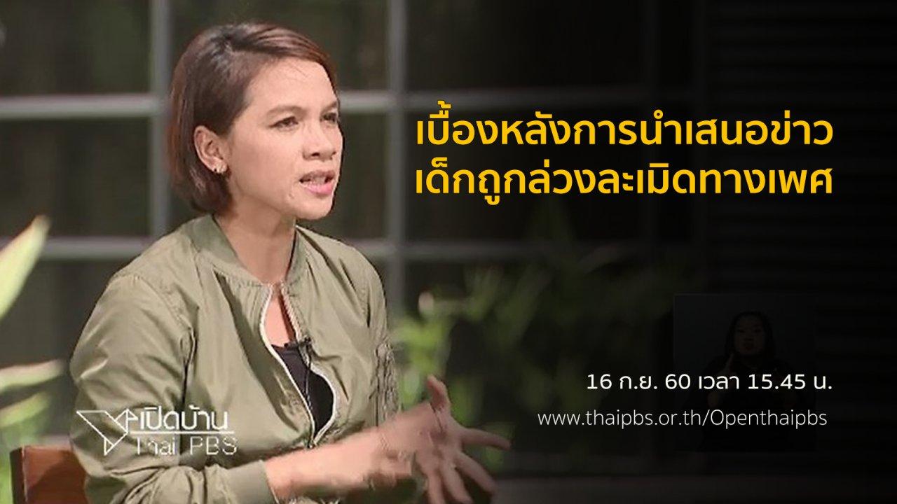 เปิดบ้าน Thai PBS - เบื้องหลังการนำเสนอข่าวเด็กถูกล่วงละเมิดทางเพศ