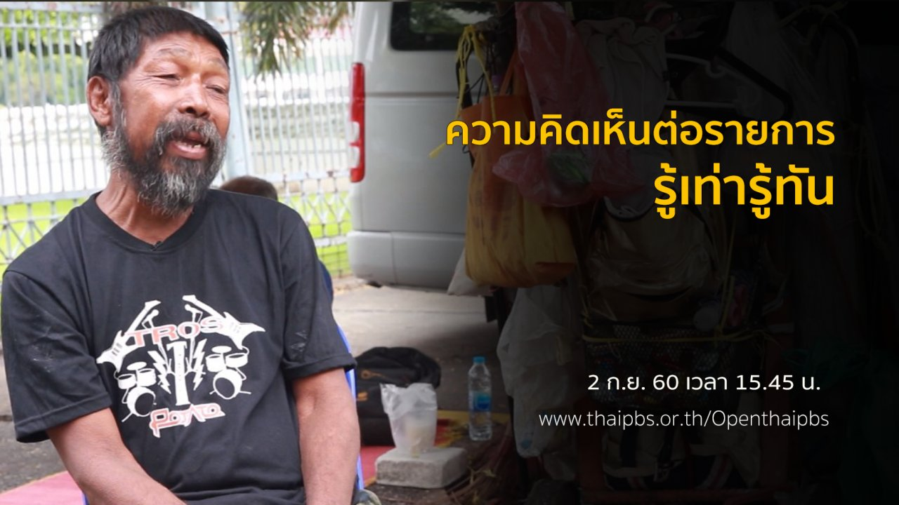 เปิดบ้าน Thai PBS - ความคิดเห็นต่อรายการรู้เท่ารู้ทัน