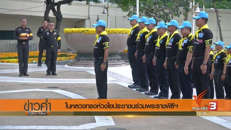ข่าวค่ำ มิติใหม่ทั่วไทย - ประเด็นข่าว (24 ต.ค. 60)