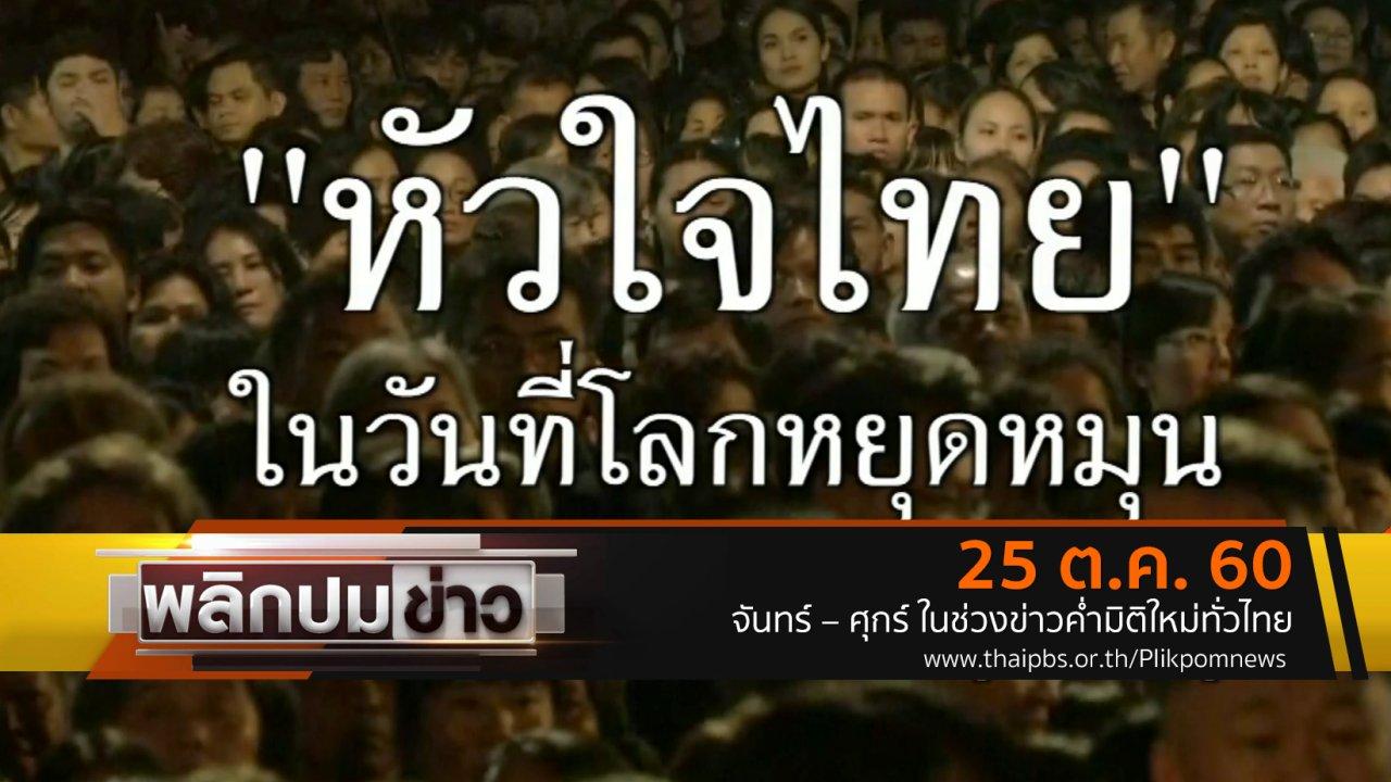 """พลิกปมข่าว - """"หัวใจไทย"""" ในวันที่โลกหยุดหมุน"""