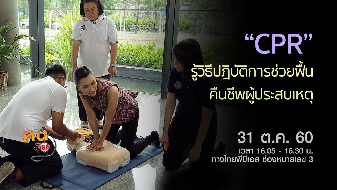 คนสู้โรค - ท่ากายบริหารที่มักทำผิด, ปฎิบัติการช่วยฟื้นคืนชีพ หรือ CPR