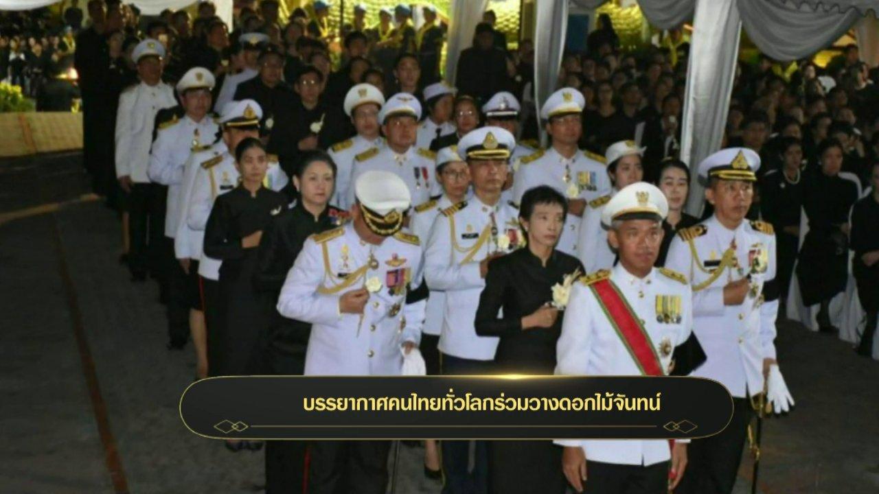 สถานีประชาชน - บรรยากาศคนไทยทั่วโลกร่วมวางดอกไม้จันทน์