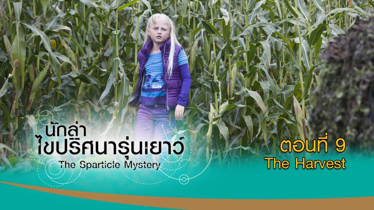 นักล่าไขปริศนารุ่นเยาว์ - The Sparticle Mystery : ตอนที่ 9 The Harvest