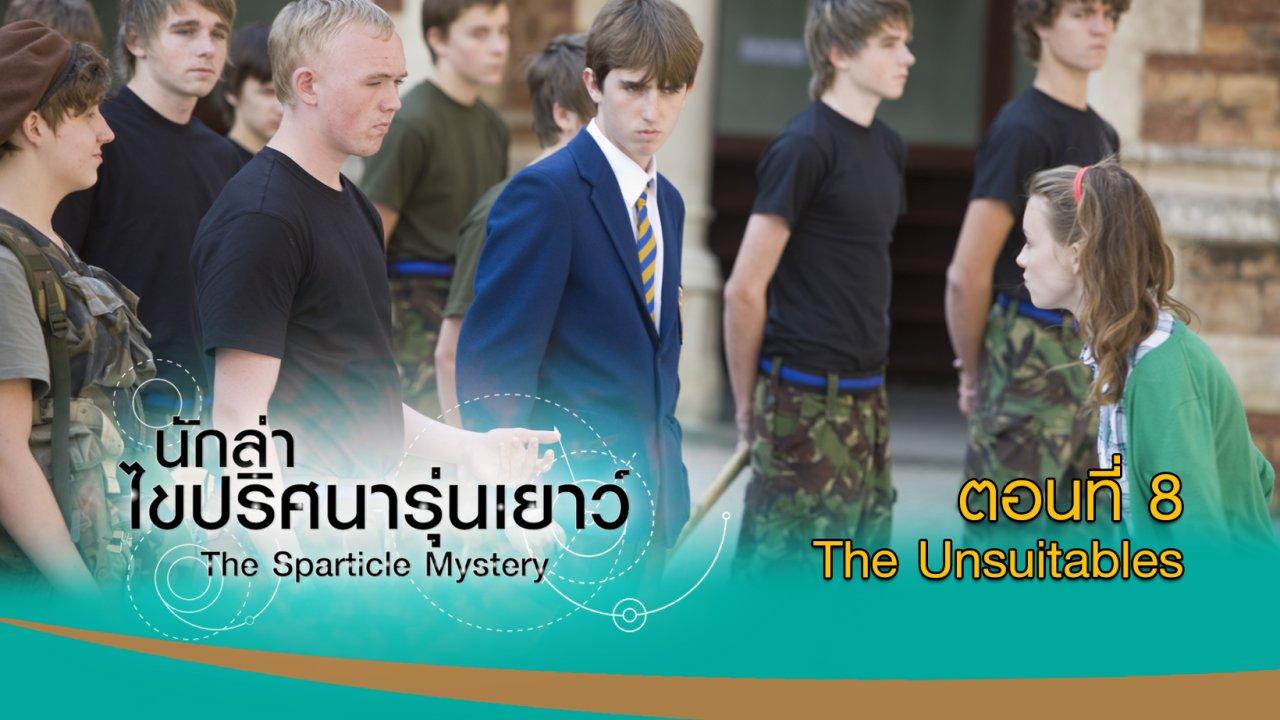 นักล่าไขปริศนารุ่นเยาว์ - The Sparticle Mystery : ตอนที่ 8 The Unsuitables