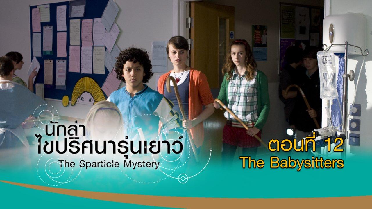 นักล่าไขปริศนารุ่นเยาว์ - The Sparticle Mystery : ตอนที่ 12 The Babysitters