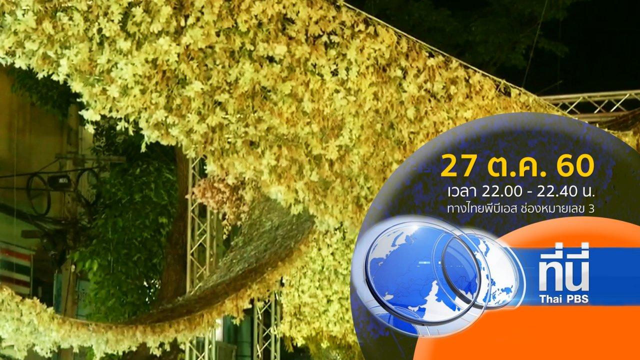 ที่นี่ Thai PBS - แสงจากพ่อ น้อมศิระกราน เสด็จสู่สวรรคาลัย (27 ต.ค. 60)