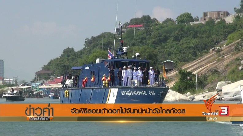 ข่าวค่ำ มิติใหม่ทั่วไทย - ประเด็นข่าว (27 ต.ค. 60)