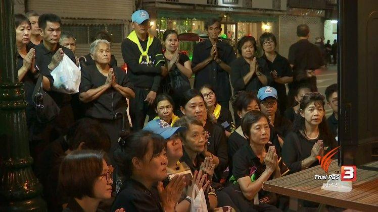 ข่าวค่ำ มิติใหม่ทั่วไทย - ประเด็นข่าว (29 ต.ค. 60)