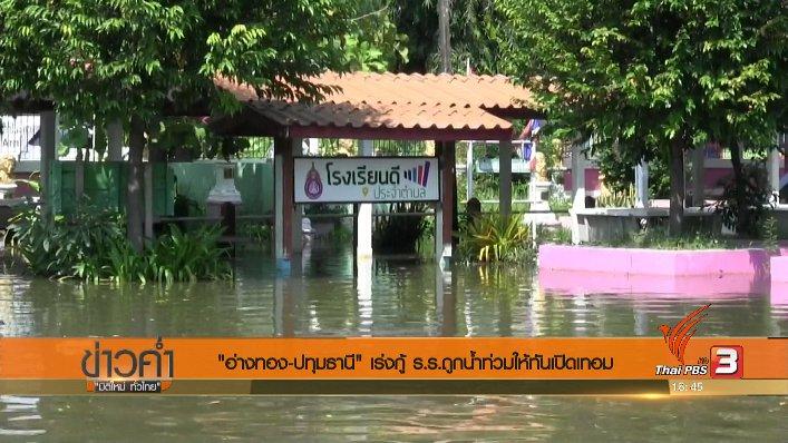 ข่าวค่ำ มิติใหม่ทั่วไทย - ประเด็นข่าว (31 ต.ค. 60)