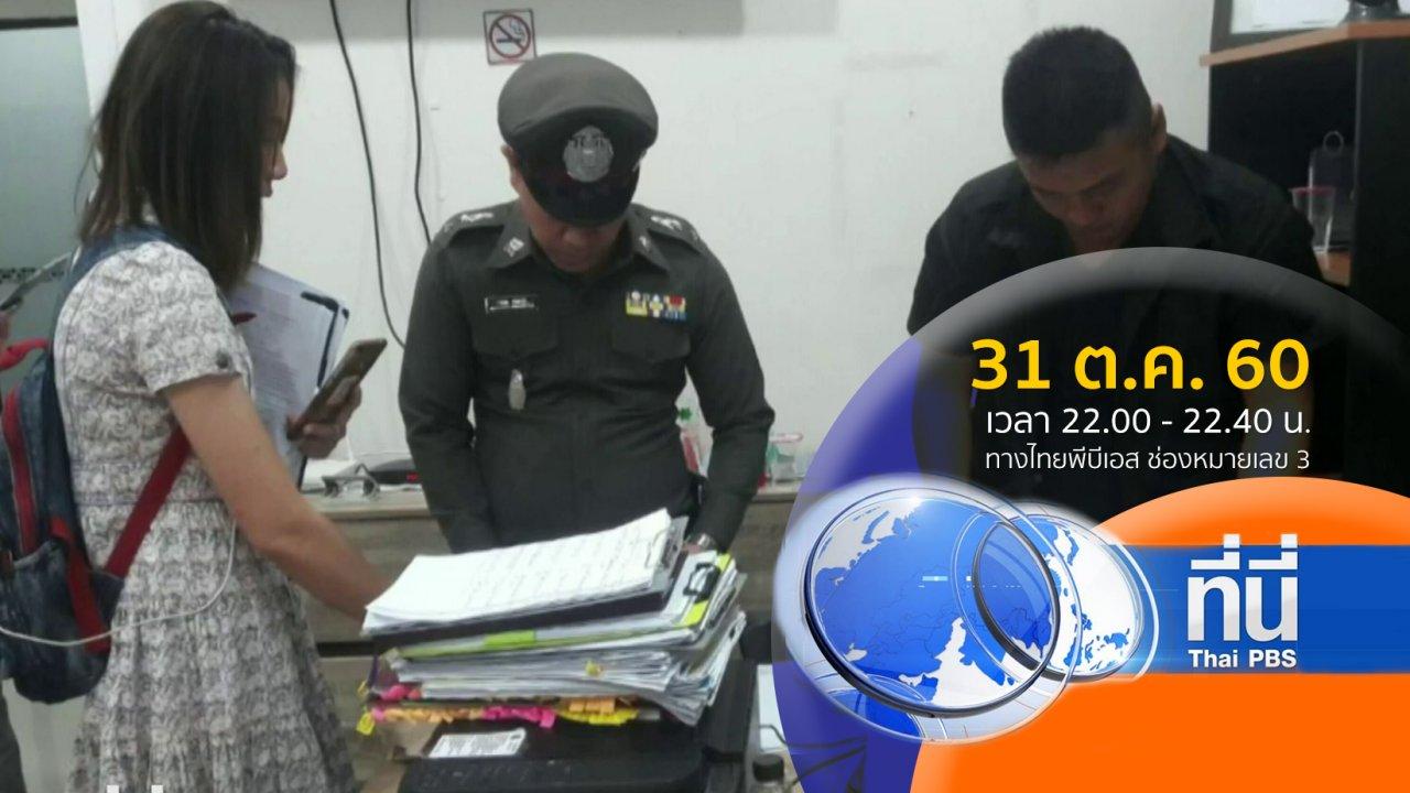 ที่นี่ Thai PBS - ประเด็นข่าว ( 31 ต.ค. 60)