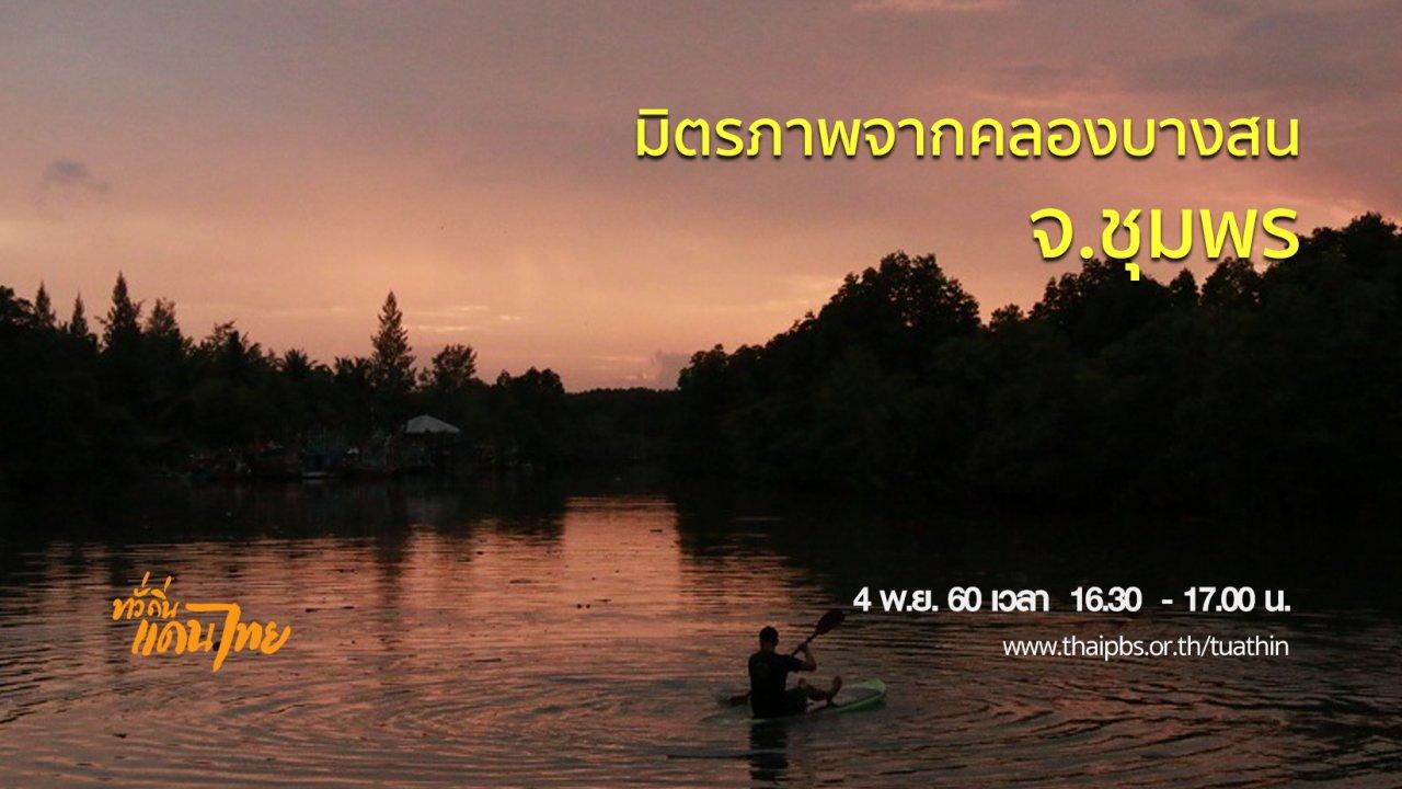ทั่วถิ่นแดนไทย - มิตรภาพจากคลองบางสน จ.ชุมพร