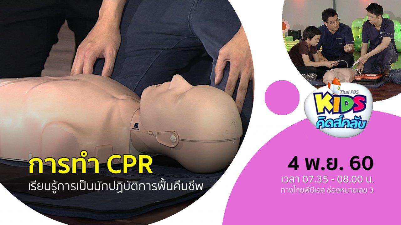 คิดส์คลับ - เรียนรู้ขั้นตอนการทำ CPR