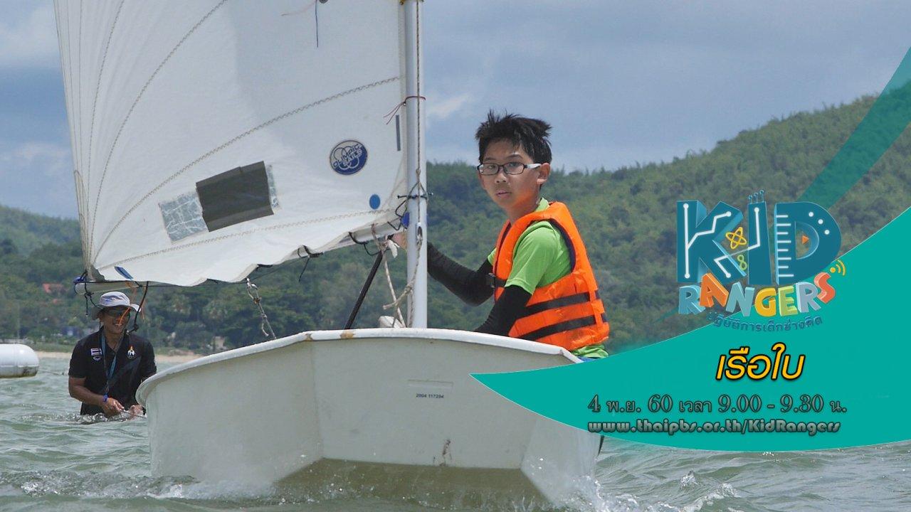 Kid Rangers ปฏิบัติการเด็กช่างคิด - เรือใบ