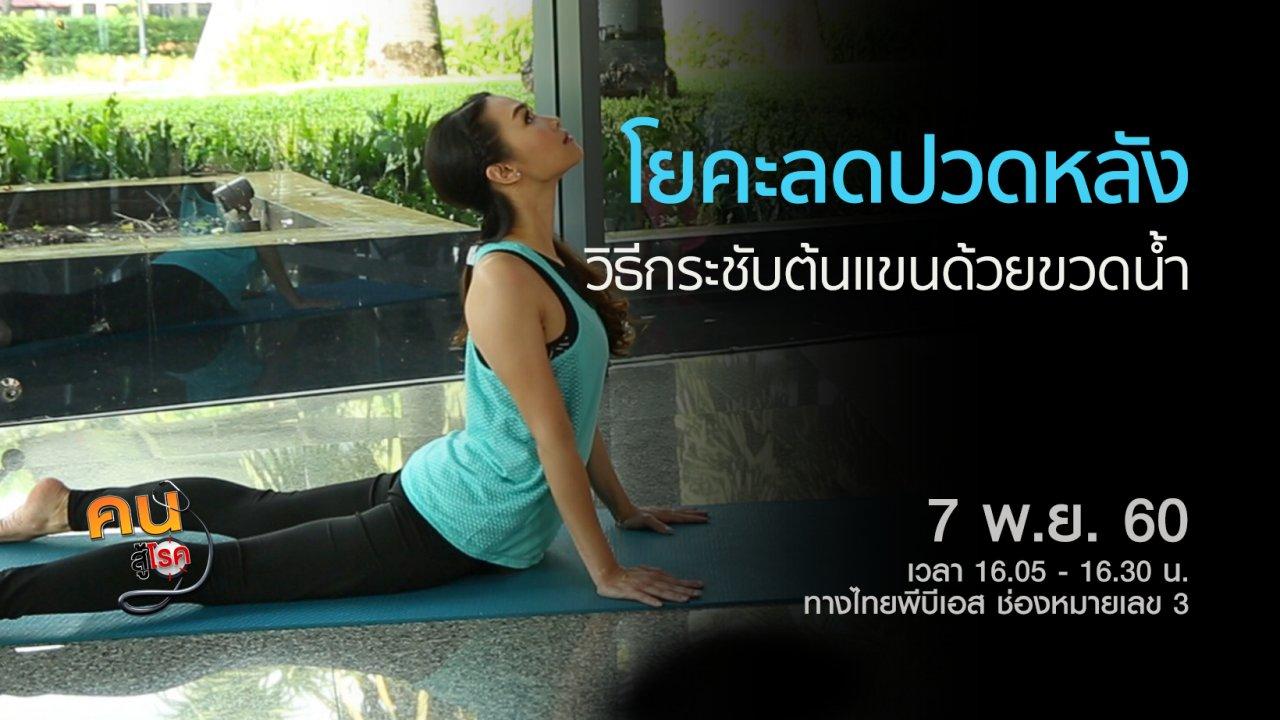 คนสู้โรค - วิธีออกกำลังกายบนลู่วิ่งไฟฟ้า, โยคะลดอาการปวดหลัง