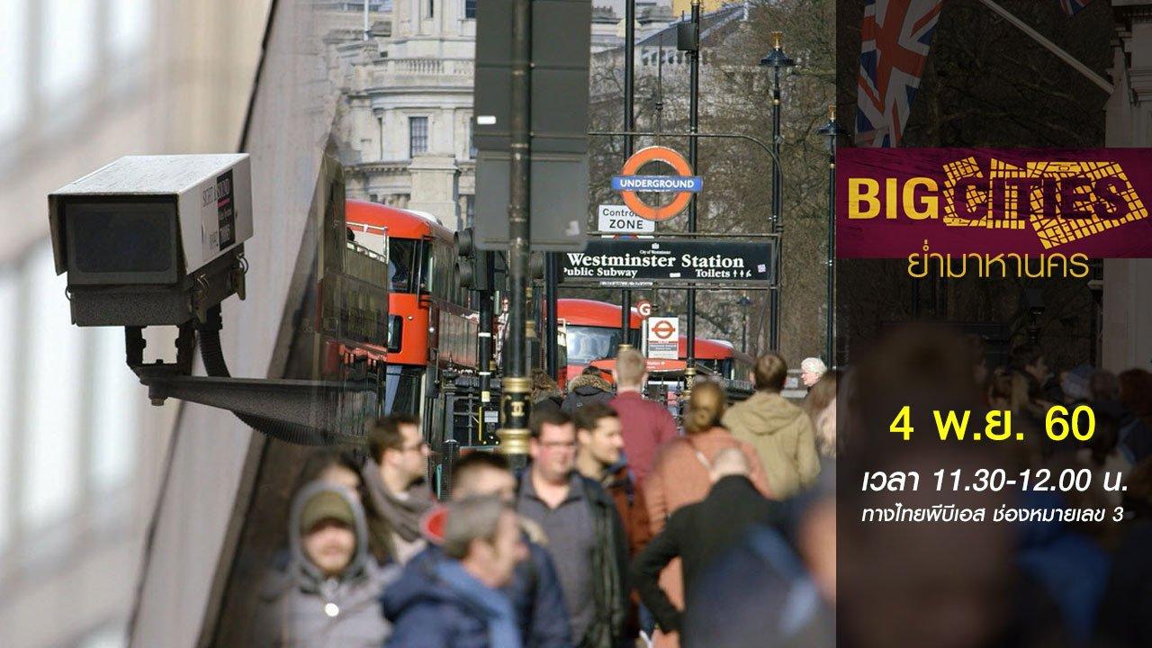 Big Cities ย่ำมาหานคร - ลอนดอน: เมืองแห่งกล้องวงจรปิด