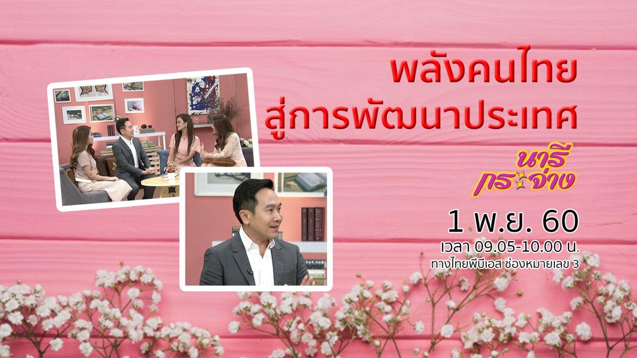 นารีกระจ่าง - พลังคนไทย สู่การขับเคลื่อนประเทศ