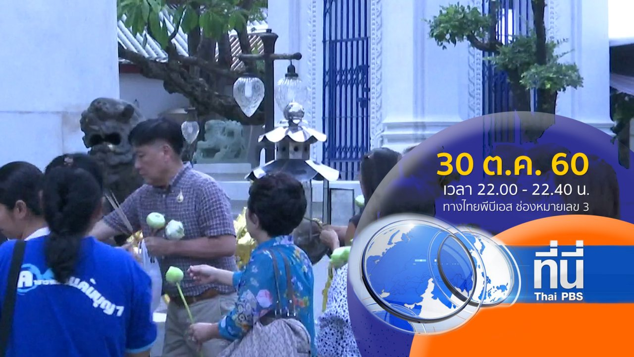 ที่นี่ Thai PBS - ประเด็นข่าว ( 30 ต.ค. 60)
